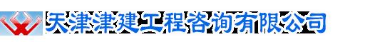 天津津建工程造价咨询有限公司【官方网站】