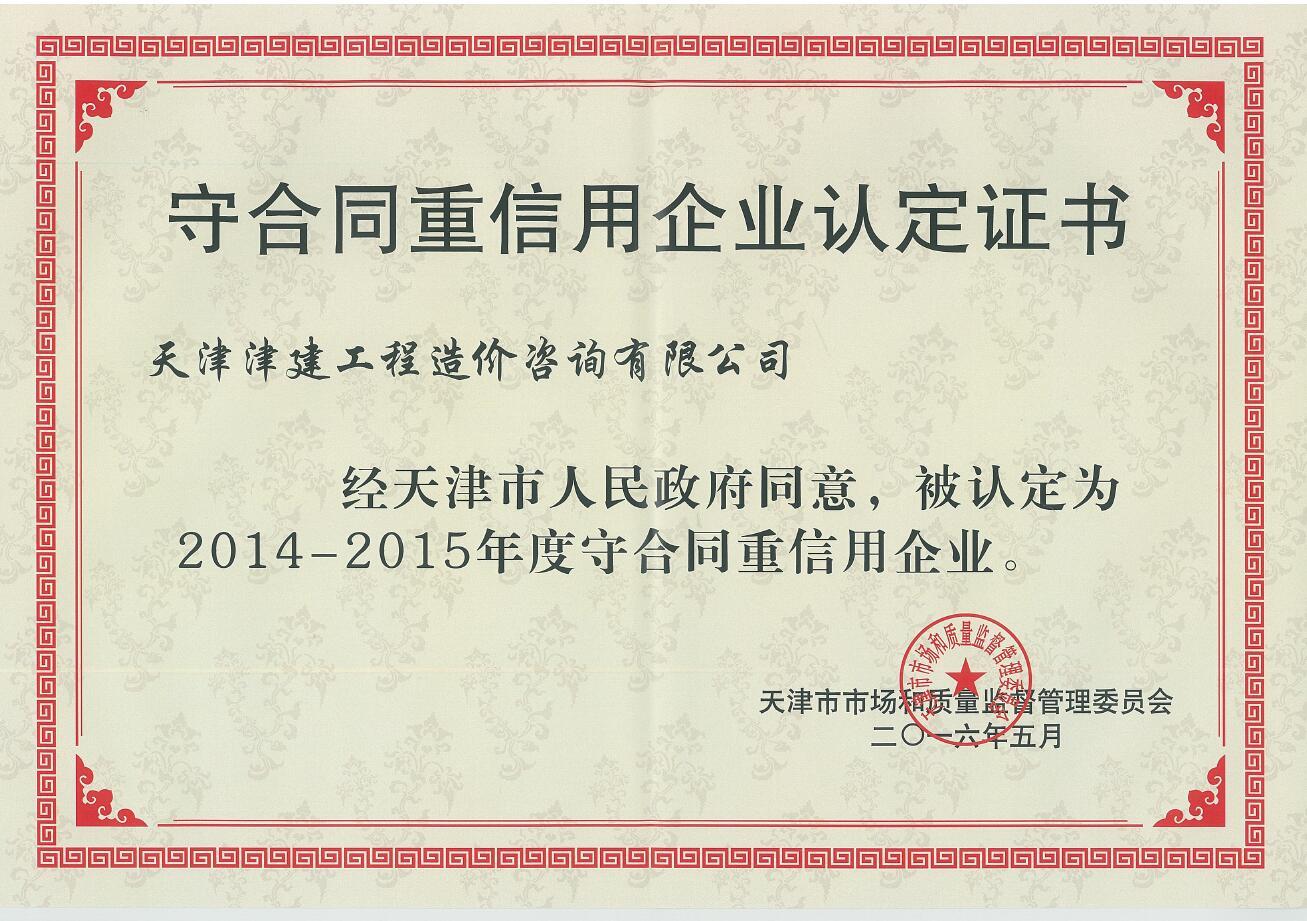 守合同重信用企业认定证书