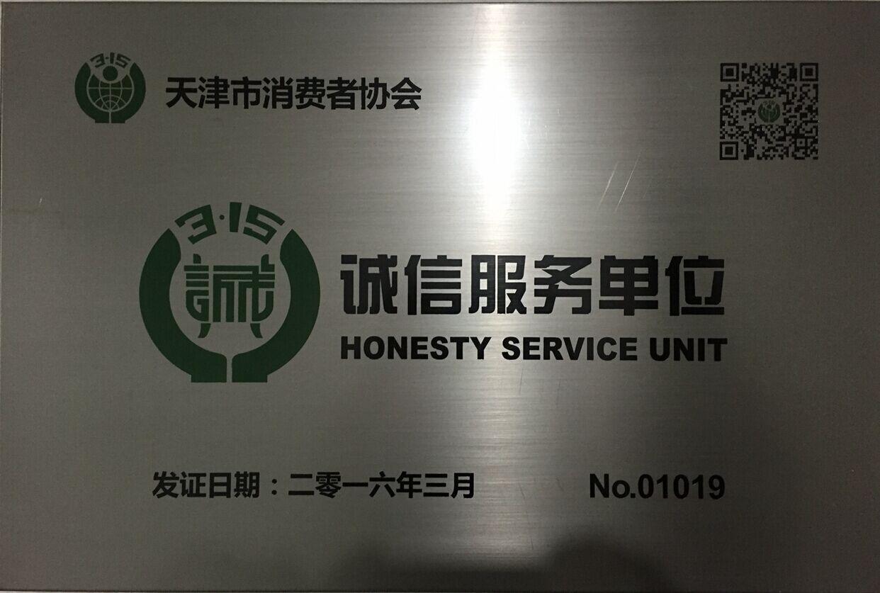 天津市消费者协会诚信服务单位