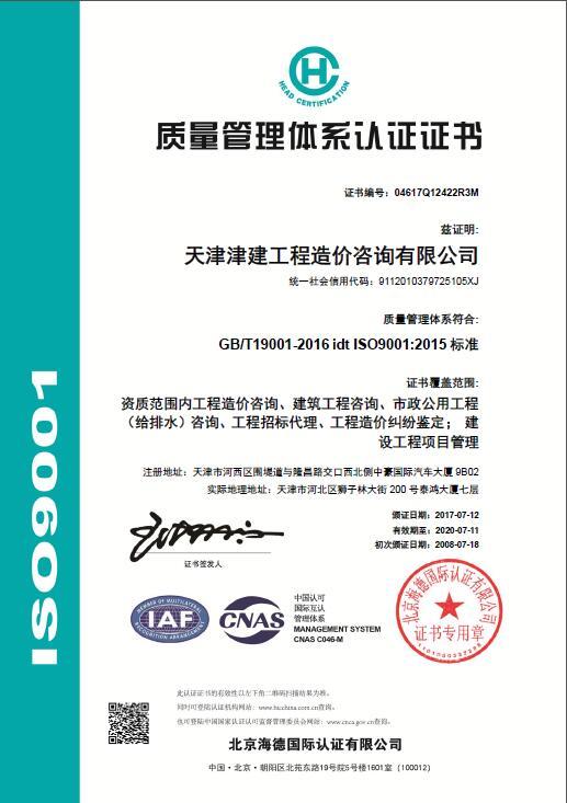 ISO9001质量认证管理体系