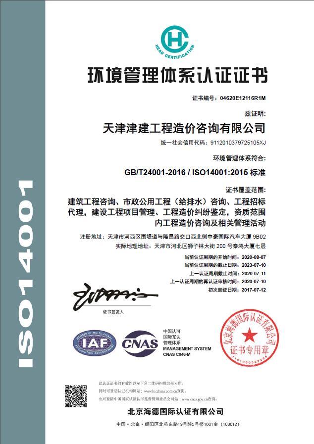 环境管理体系认证认证